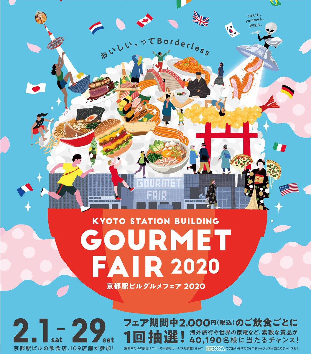 2/1より開催の「京都駅ビルグルメフェア」のビジュアルを、昨年に続き描かせていただきました。期間中、京都駅ビル内の飲食店109店舗が「限定メニュー」または「お得なメニュー」をご提供!毎年好評を博している抽選会では、海外旅行や世界の家電など、素敵な賞品も!