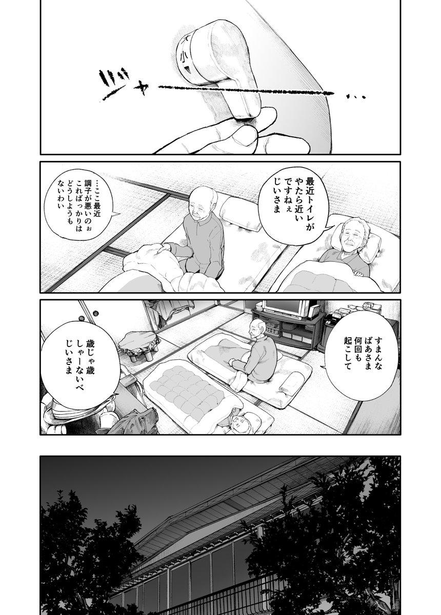 じいさんばあさん若返る【12】