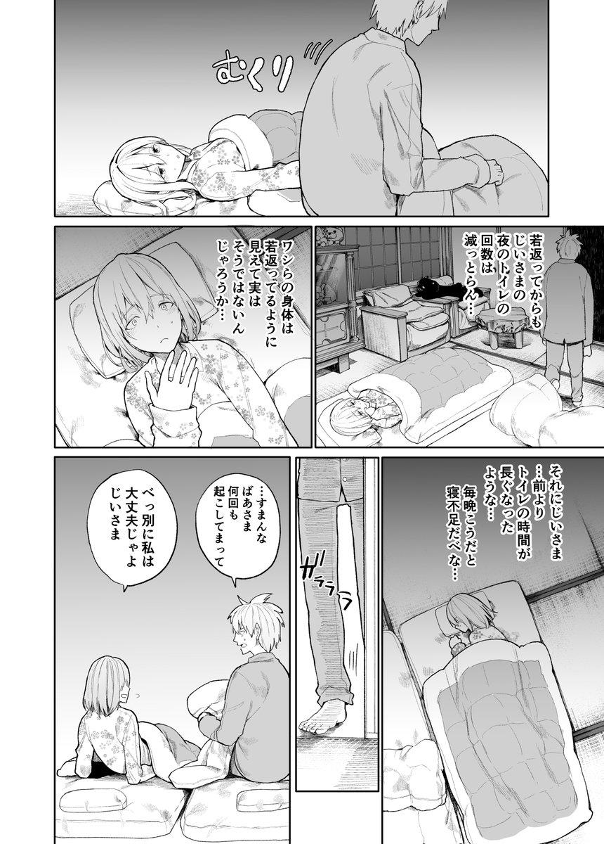 ばかやろう@幼なじみ3巻さんの投稿画像