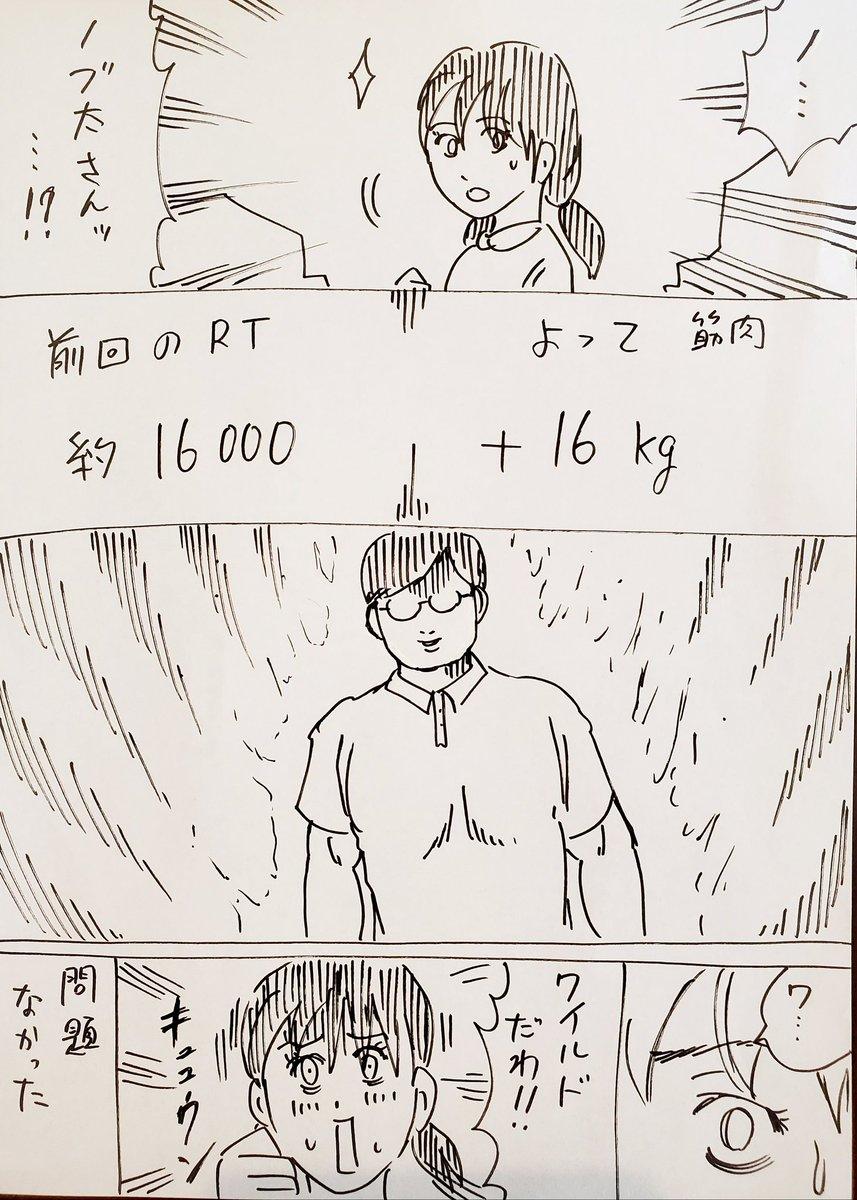 リツイート数でヒロインが変わる漫画