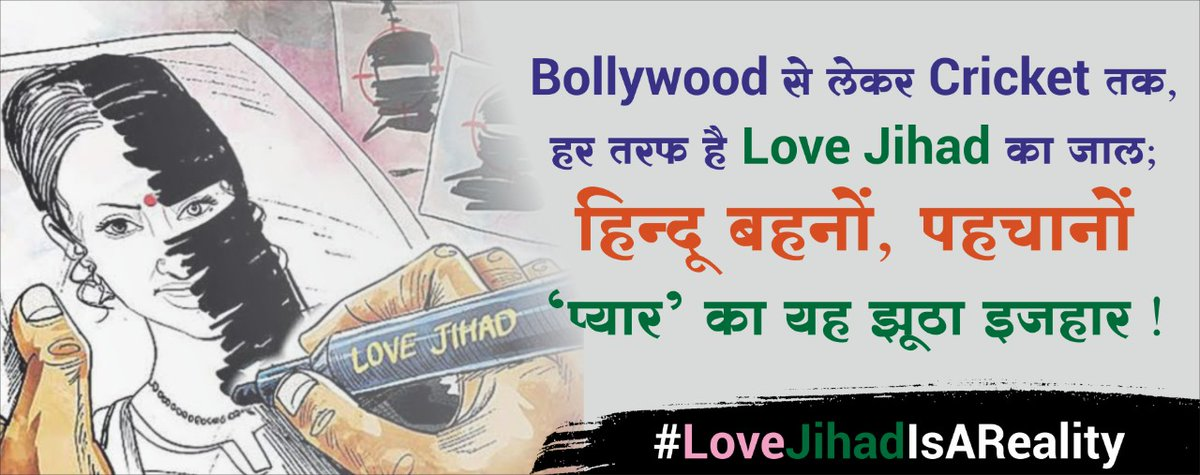 #LoveJihadIsAReality It's starts from Bollywood to cricket all area is love jihad's net, hindu sisters understand this loves false poison!  Safe your life! <br>http://pic.twitter.com/ETnmLSc6cl