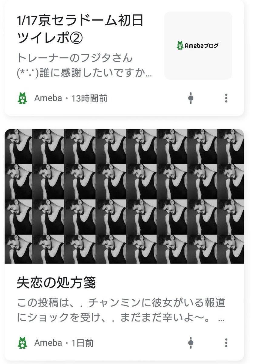#Google の便利?な機能でアメブロとかネットNEWSのオススメ が表示されるんだけど #チャンミン さんの熱愛報道に関するブログ書いてる皆さん、めっちゃ乙女で可愛いなーって思った♥ 今日とか #東方神起 は大阪でコンサートあるみたいだから、こんな乙女な気持ちの女子も来はるんかなぁ🎶