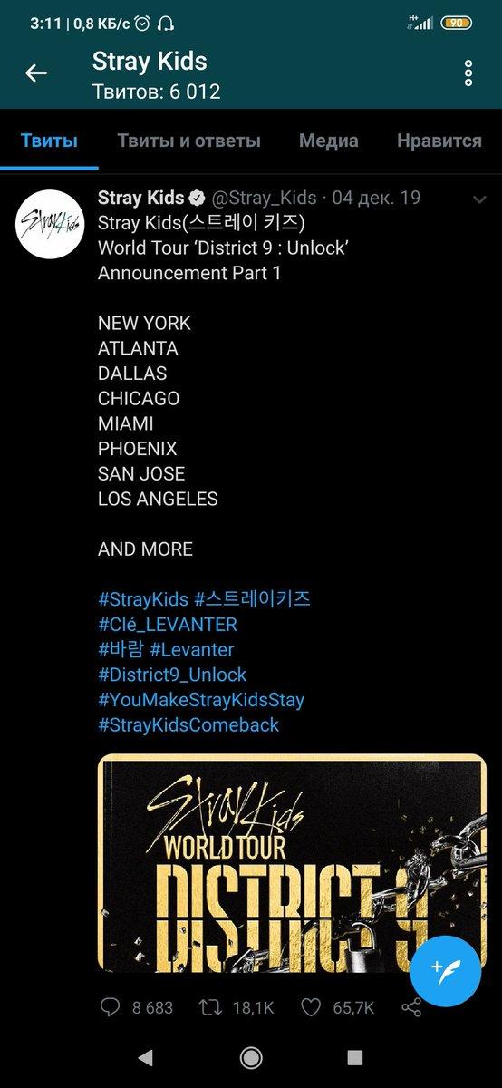 Объясните пожалуйста🙏 билеты на тур анлока в Америке начали продавать через 16 дней после объявления самого тура, значит ли это что у нас до продажи билетов осталось чуть больше 2- х недель😱 #StrayKids #straykidsinmoscow #StrayKidsWeek #straykids_levanter