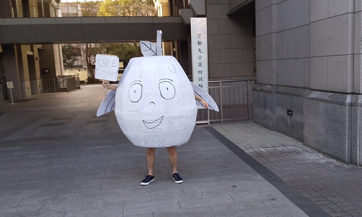 京大のセンター試験会場に奴がいた