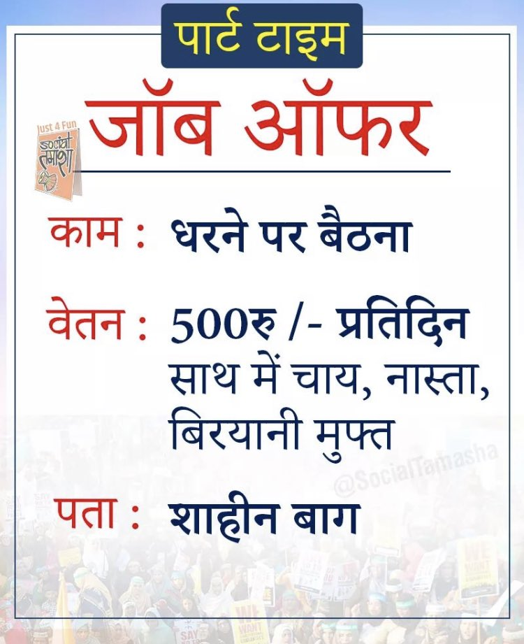 """@AamAadmiParty and @INCIndia """"Job Model """"#ShaheenBaghCracks #ShaheenBagh #ShaheenBaghTruth #ShaheenBaghStandOff #ShaheenBaghProtests"""