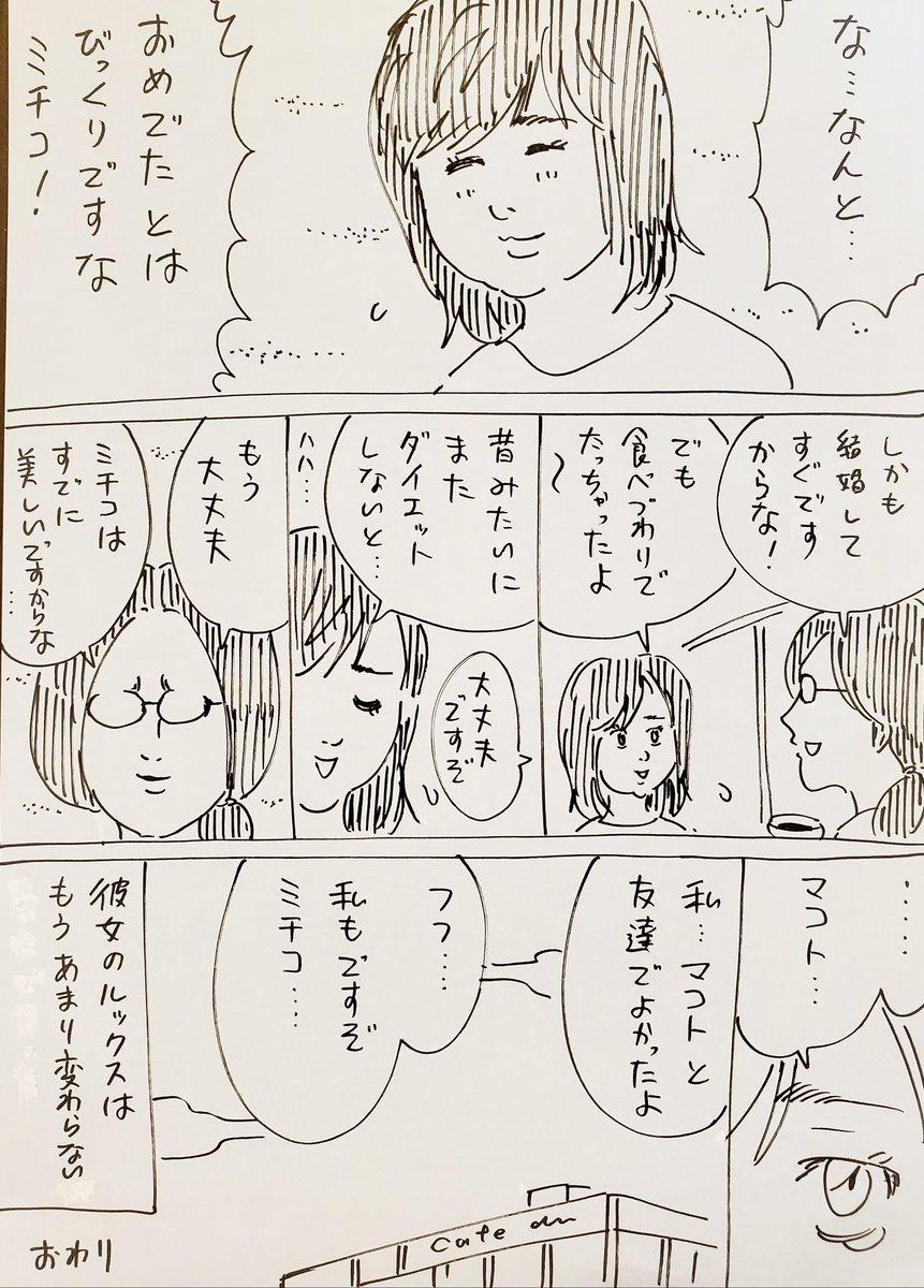 女の子のルックスが1話ごとに変わる漫画 最終話