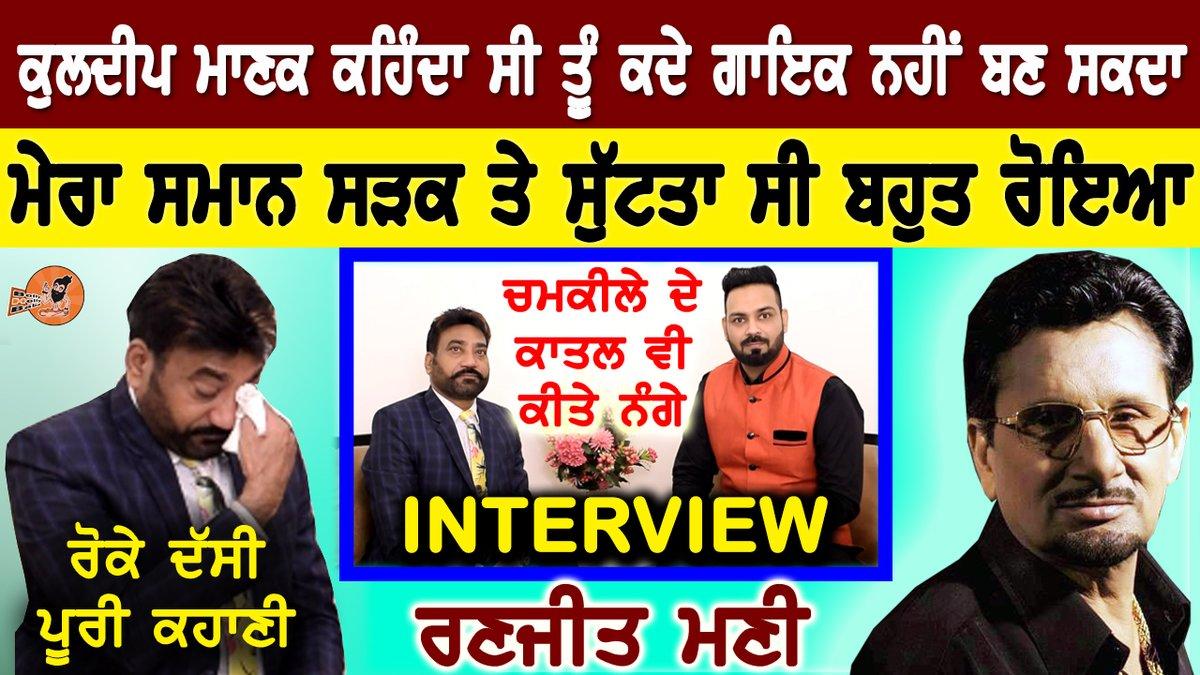 CLICK ON LINK AND WATCH VIDEO: https://youtu.be/2LuFlah9lSs   #Ranjitmani #Interview #Kuldeepmanak #BollyHollyBaba #Jagmeetbrar #Punjab #Punjabi #jatt #Jattlife #Punjabisingers #Chamkilapic.twitter.com/bqdl0q07VD