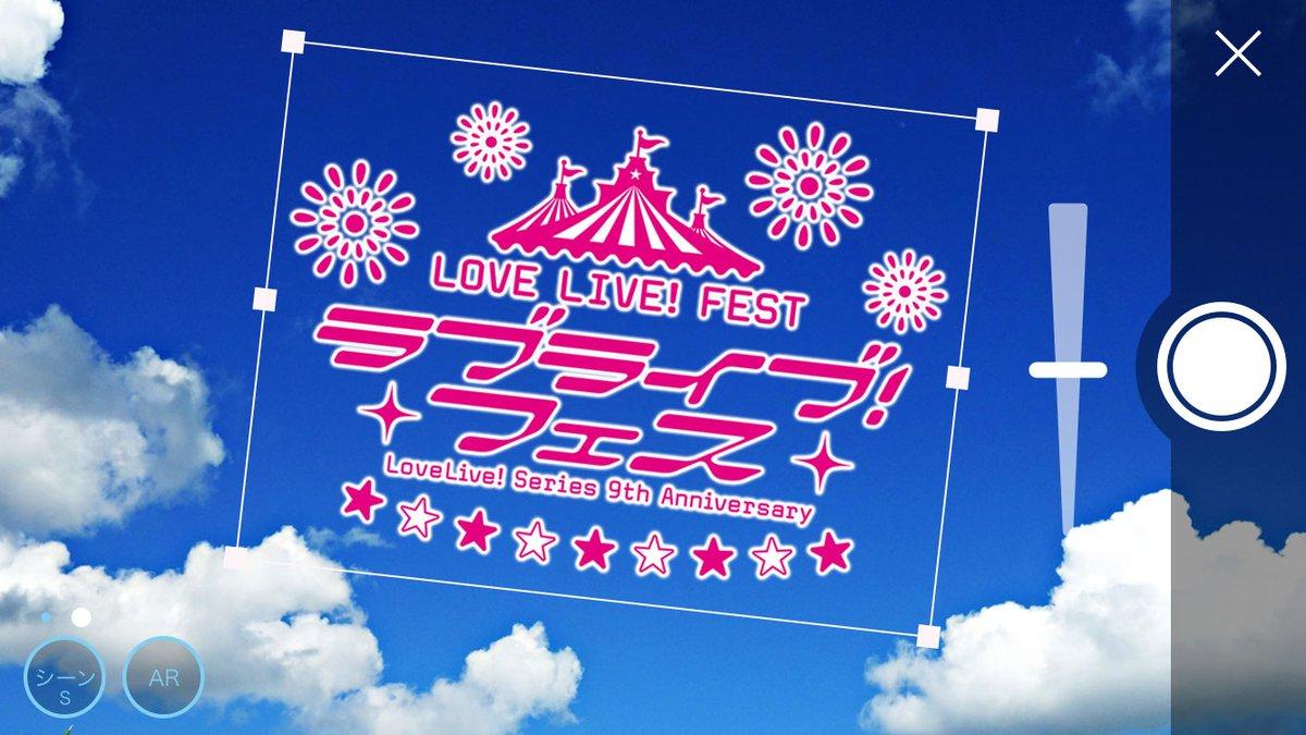 「ラブライブ!フェス」開催記念![舞台めぐり]に限定ライブロゴAR登場! 詳細はこちら→ 【iOS】【Android】#lovelive