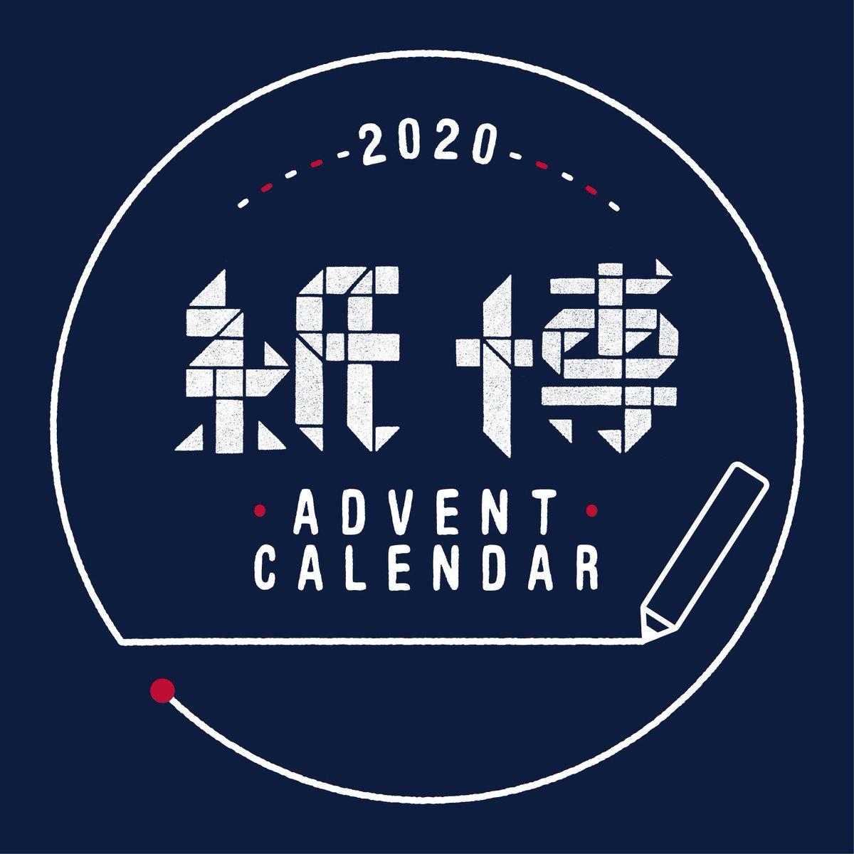 【「紙博 in 仙台」アドベントカレンダー企画】開催日に向けてのワクワクがさらに盛り上がるように、紙博アドベントカレンダー(@kamihaku_advent_calendar)というInstagramアカウントを開設いたしました! ▼紙博アドベントカレンダーの詳細はこちら