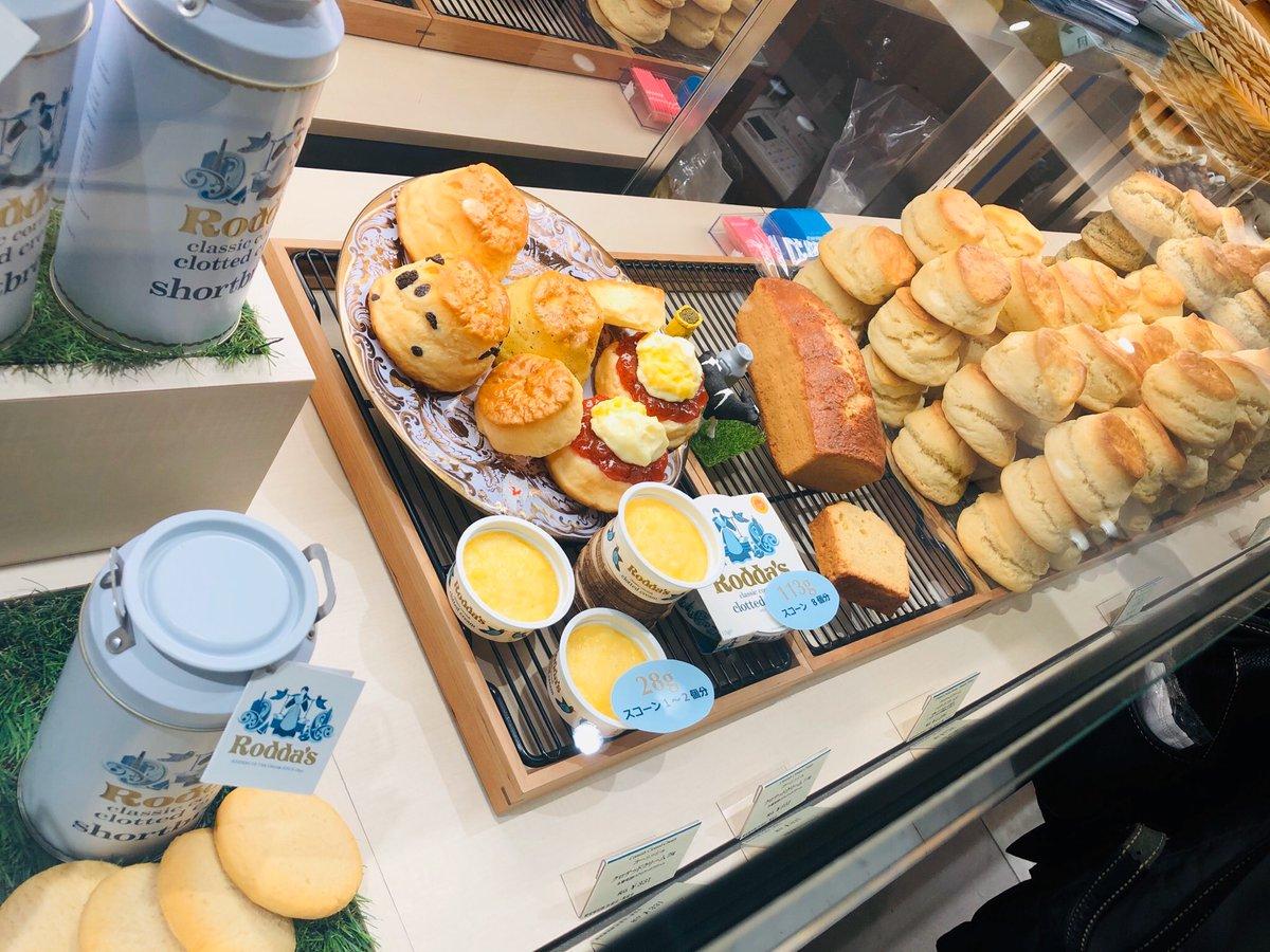 み みみみみんなーーー!!!!!!新宿伊勢丹地下でスコーンとクロテッドクリーム買えるから買って〜〜〜〜!!!!!!!お願い!!!!!!!!!😭😭😭😭😭😭😭😭😂😭😭😭イギリスで舐めまわしたクロテッドクリーム