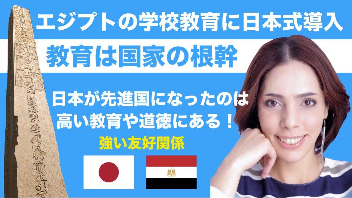 ★知ってましたか?エジプトの1万8千の小学校で2018年から日本式教育が取り入れられてること。規律正しく勤勉な日本の良い所を取り入れる!JICA協力の下で行われている世界初の教育改革なんです。今後も両国が益々の友好関係が築けますよ… https://t.co/V01w1af6yH