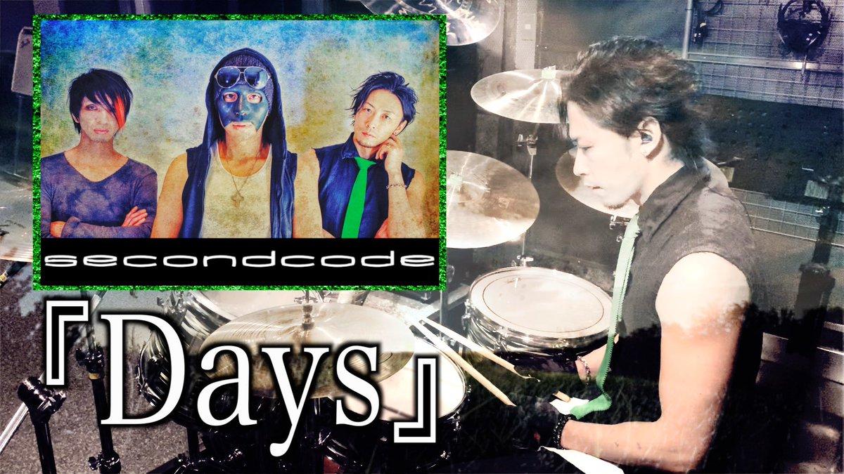 早くも我がバンド【secondcode】の曲叩いてみたシリーズ2曲目公開しました‼️‼️‼️2曲目は『Days』🤗✨secondcodeの中ではかなりキャッチーな曲で耳に残る方も多いはずです☺️