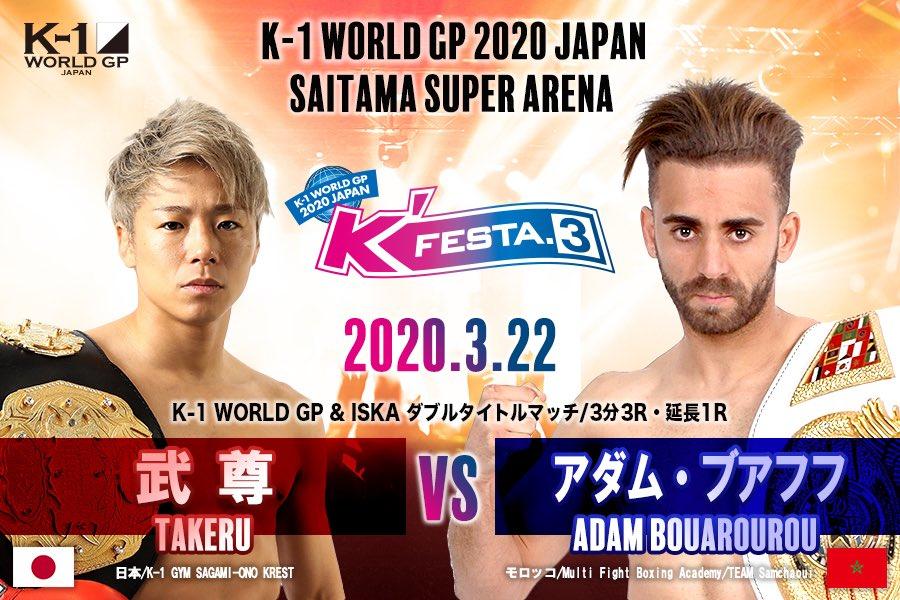 【K'FESTA.3】3.22(日)さいたま  [K-1 WORLD GP & ISKAダブルタイトルマッチ]  武尊(@takerusegawa ) vs アダム・ブアフフ  チケットはこちら▷… https://t.co/oTAskif0OV