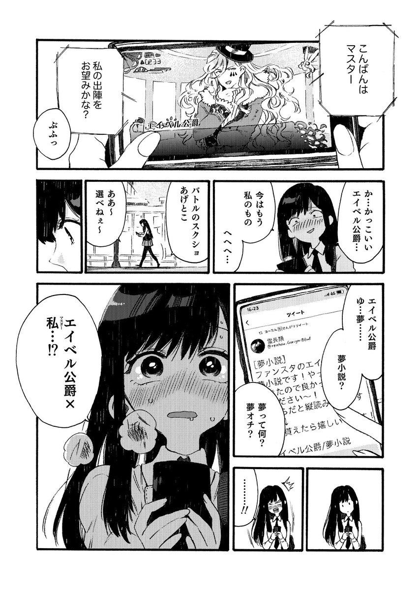 フードコートで女子高生が喋るだけ 第6話(1/2)#創作漫画#漫画が読めるハッシュタグ