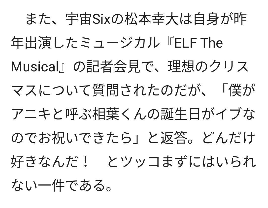 """LRT There's a full article about the kouhai who love Arashi, like Kochi, Abe, Nishihata...  Matsumoto Kota from Uchuu Six was asked his ideal way to spend Christmas. He answered """"My aniki Aiba-kun's birthday is Christmas Eve so I want to celebrate it.""""  Aiba is so loved!!  <br>http://pic.twitter.com/s1Y50xWQ9p"""