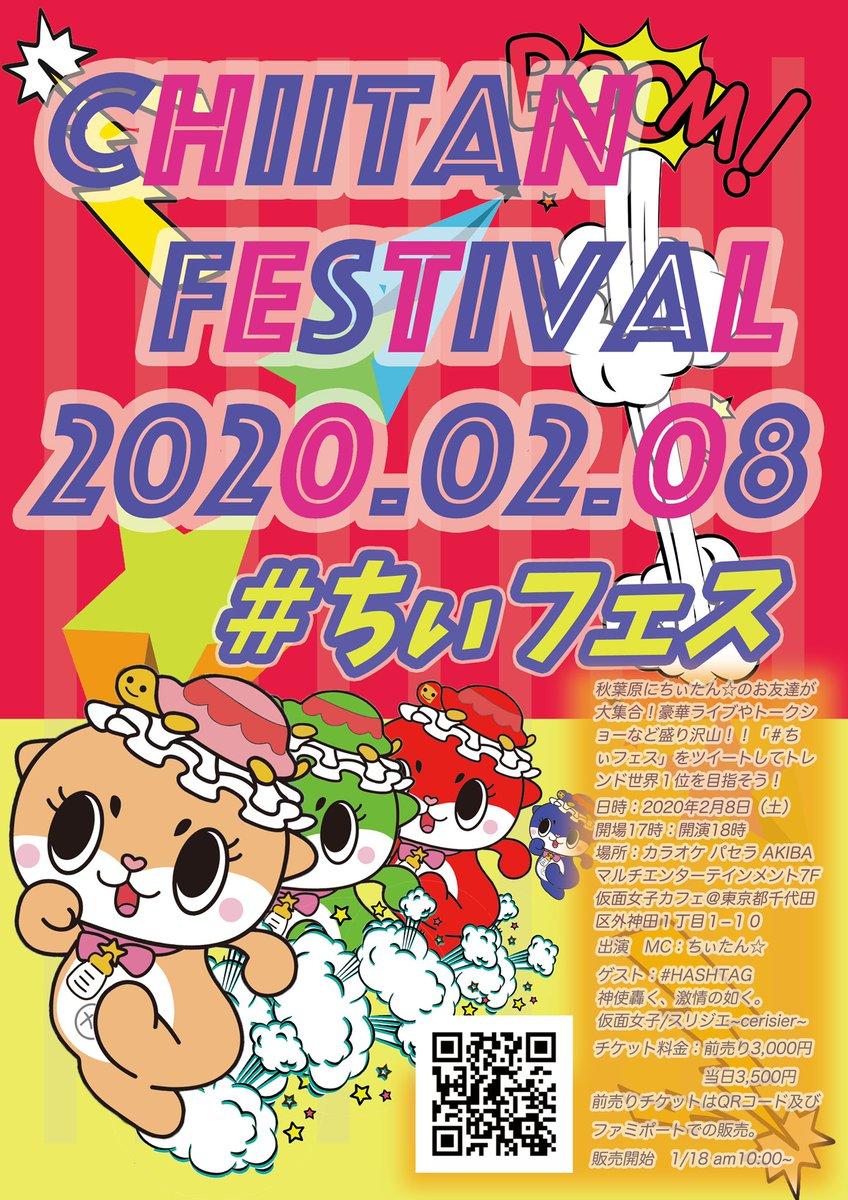 2/8(土)『ちぃたん☆フェスティバル』開催!!仮面女子・仮面女子候補生出演!!チケット本日より発売中!