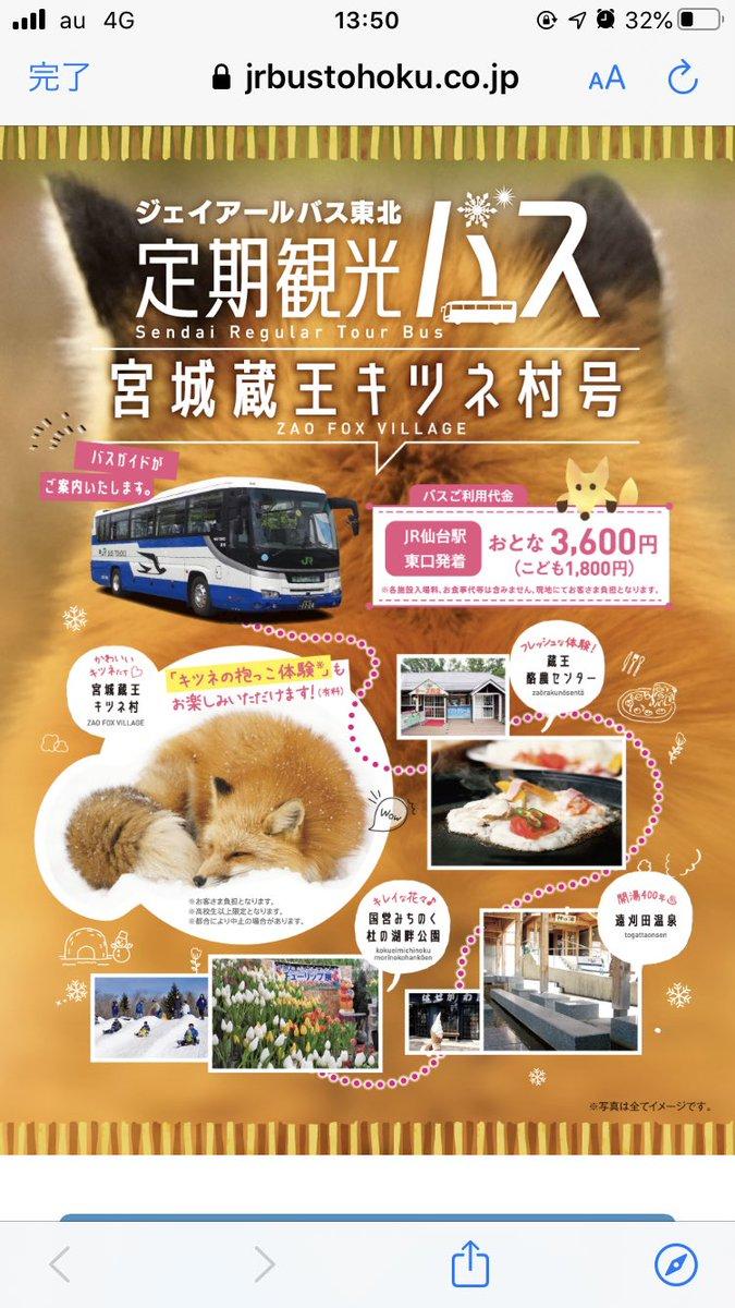 便の悪さがあまりにも致命的だったキツネ村についに仙台から定期観光バスがー!チーズと温泉と湖畔公園も楽しめるお得ツアーだよ。朝から夕方のツアーだから、夜は仙台の美味しい牛タン食べたり酒を飲んだりできるよ。宮城においでよ。