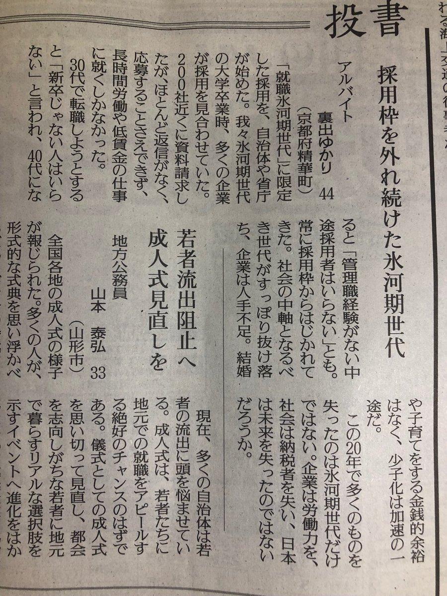 一言一句付け加える必要のない投書。「多くのものを失ったのは氷河期世代だけではない。企業は労働力を失い、社会は納税者を失い、日本は未来を失ったのではないだろうか」経団連と経産省は100回読めや。
