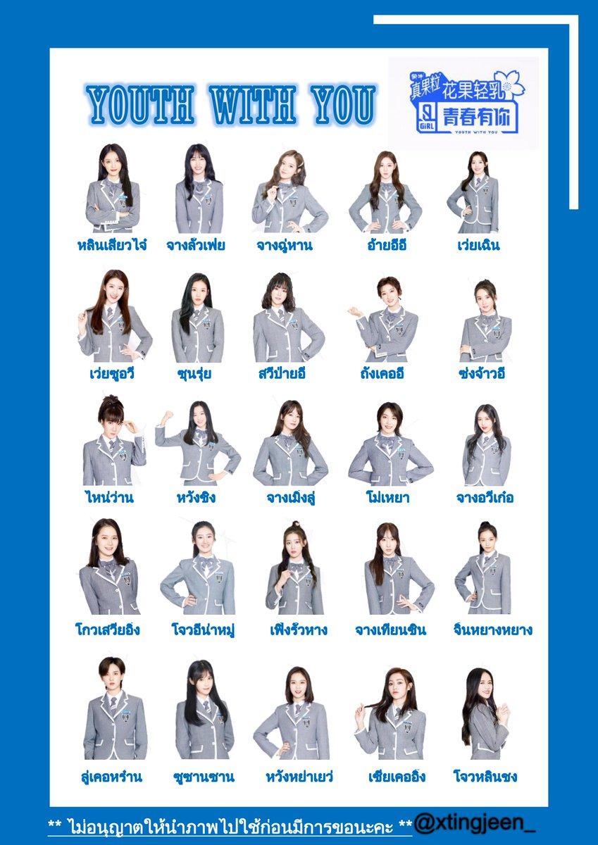 #YouthWithYou #QingChunYouNi #青春有你 #IdolProducer3
