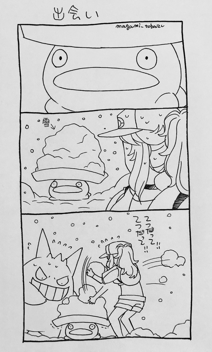 関東で雪が降ったので再掲⛄️