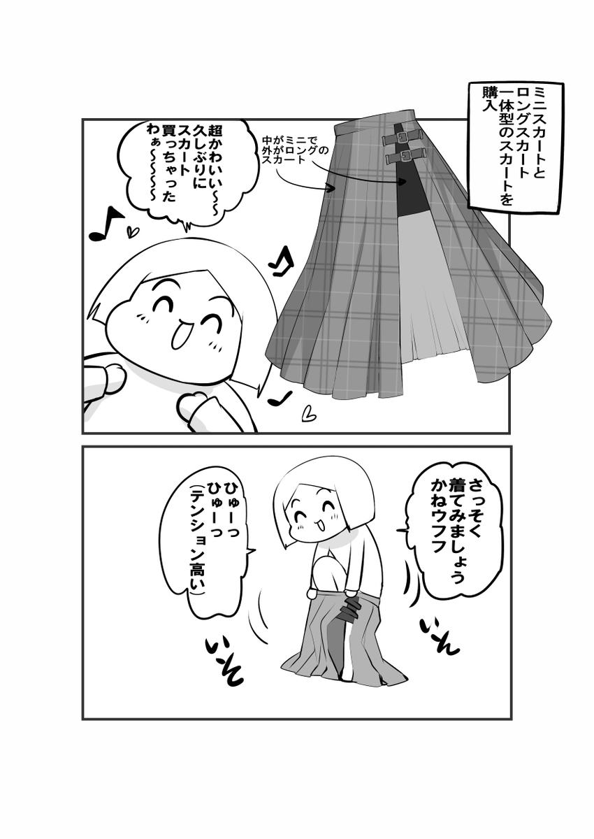 アラサーがウン年ぶりにスカート買った
