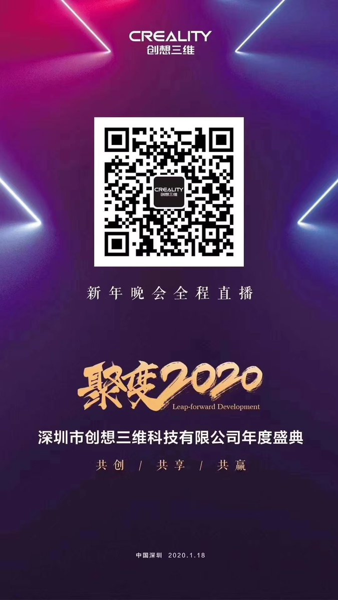 annual evening party Live, scan QR code to check out😜