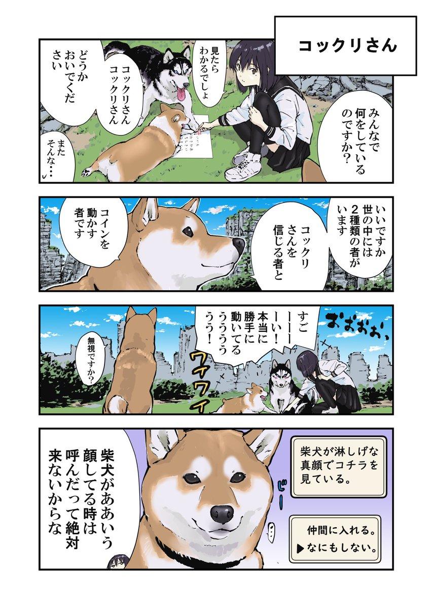世界の終わりに柴犬と犬とコックリさんをする話