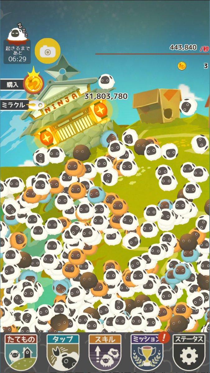 羊が32,158,852匹…そろそろ寝たい#100万匹の羊