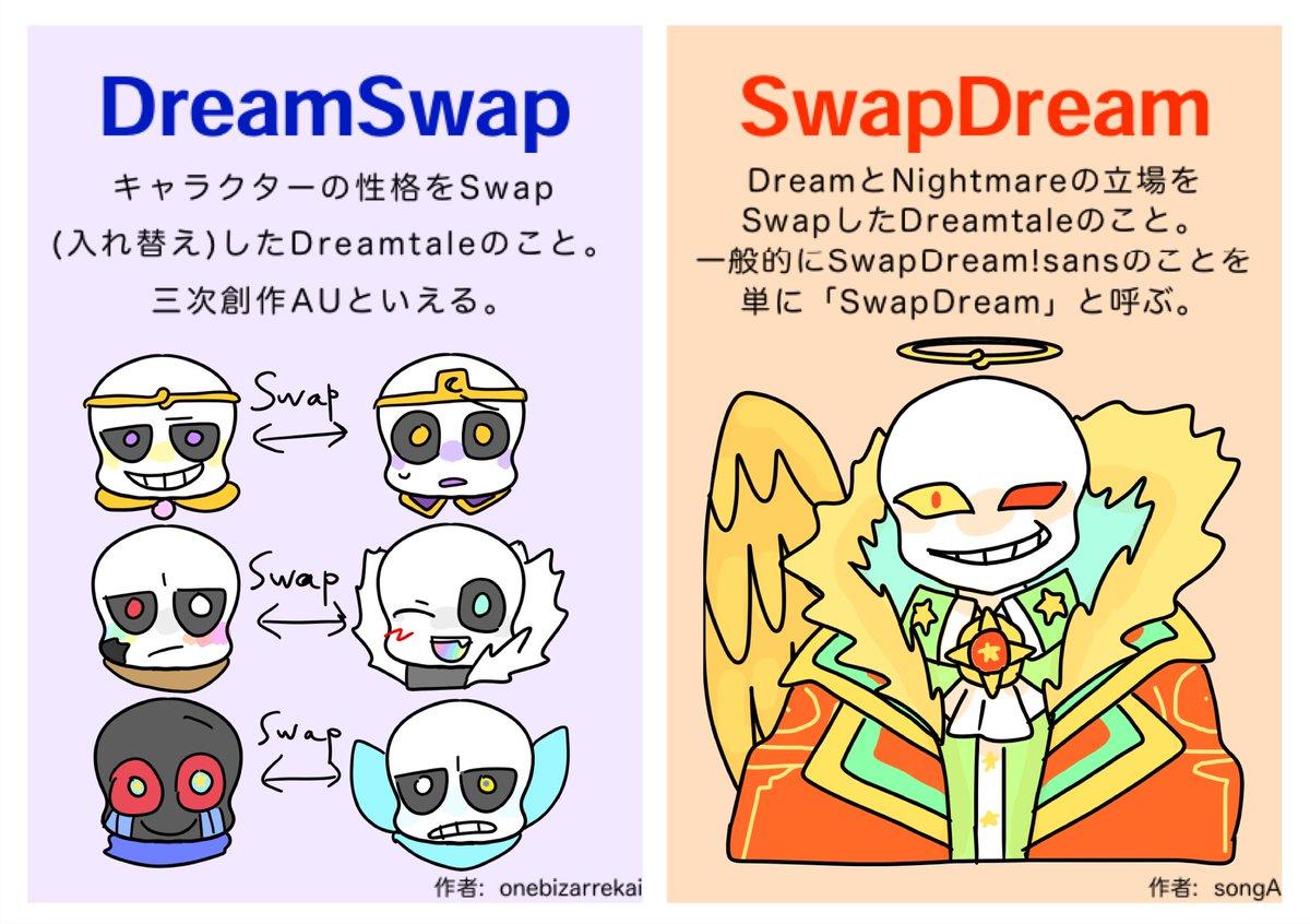 【拡散希望】間違えやすいDreamSwapとSwapDreamの違いについて画像と記事でまとめてみました。SwapDreamの作者songAさんが混同に困っていたため、確認と拡散をお願致します。▼詳しい解説は以下の記事に「DreamSwapとSwapDreamの違いについてーアンテAUまとめブログ」
