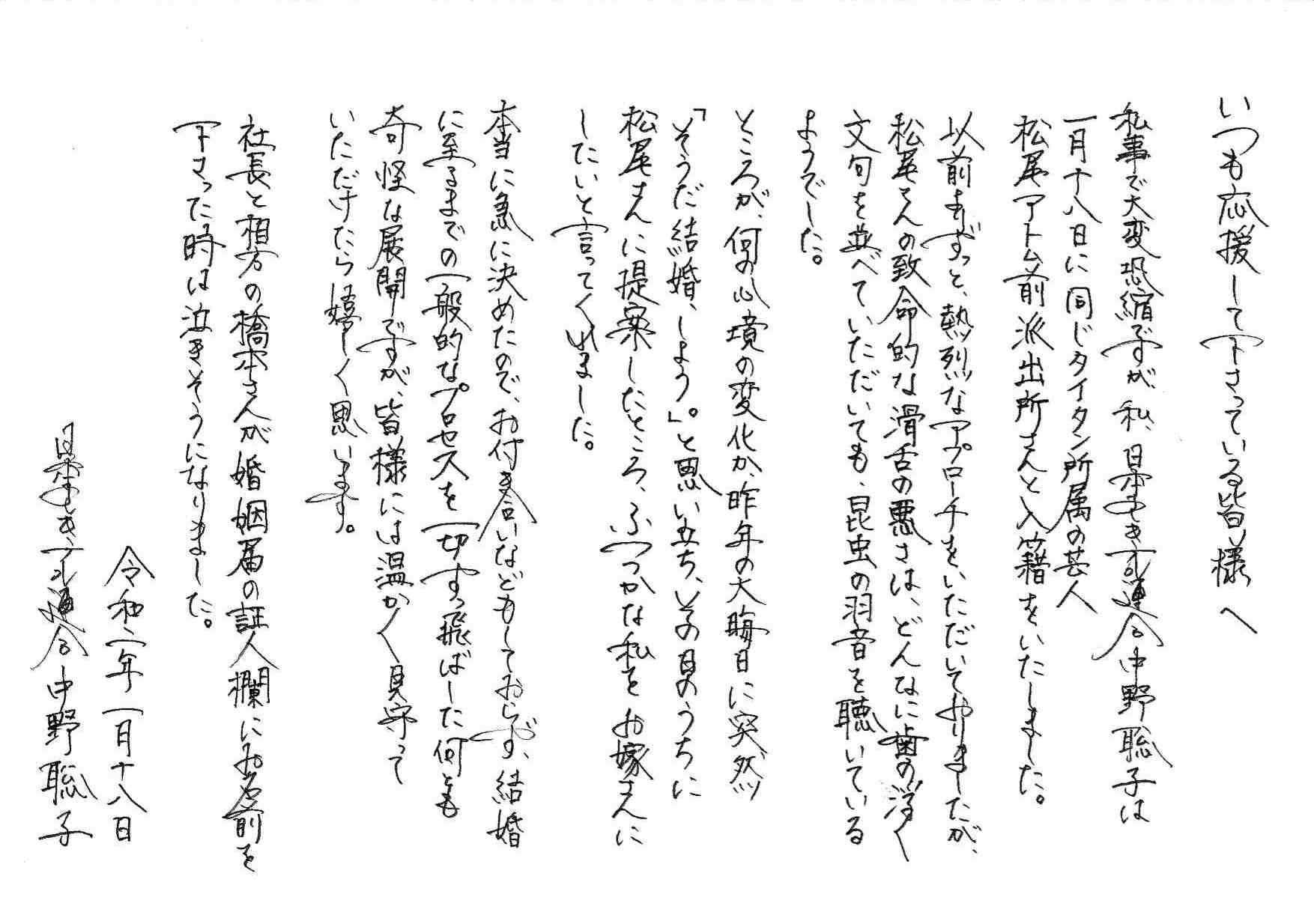 日本エレキテル連合の中野聡子の書道の段位はどのくらい?字が達筆 ...