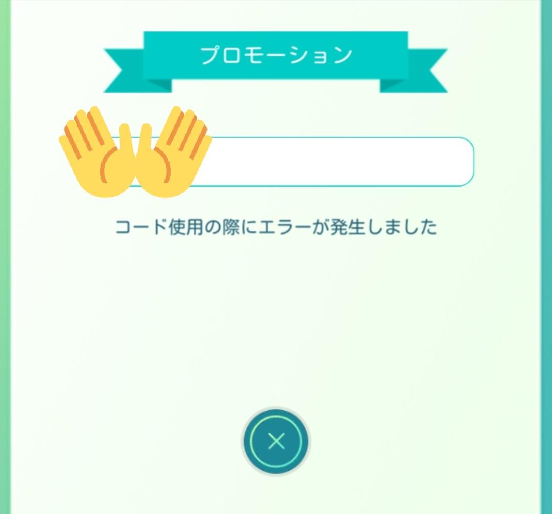 ポケ go プロモーション コード 【ポケモンGO】プロモーションコード、アイテム無料配布情報とコード...