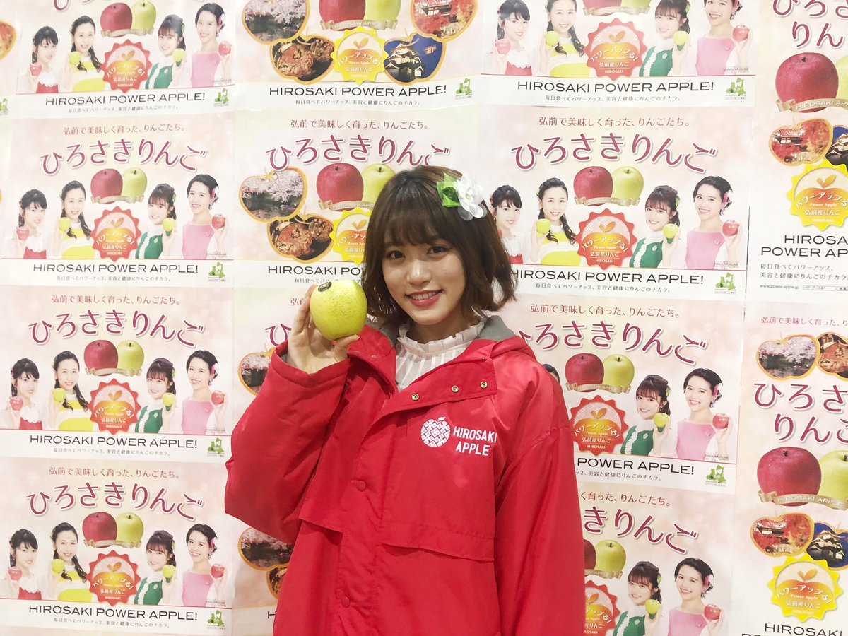 こんばんわんちゃん💚王林のブログ更新しました!!やっぱり私は青森のために、りんごのために活動できてることが幸せです🍏❤️明日も福岡でPRがんばるけん!応援しとってね☺️