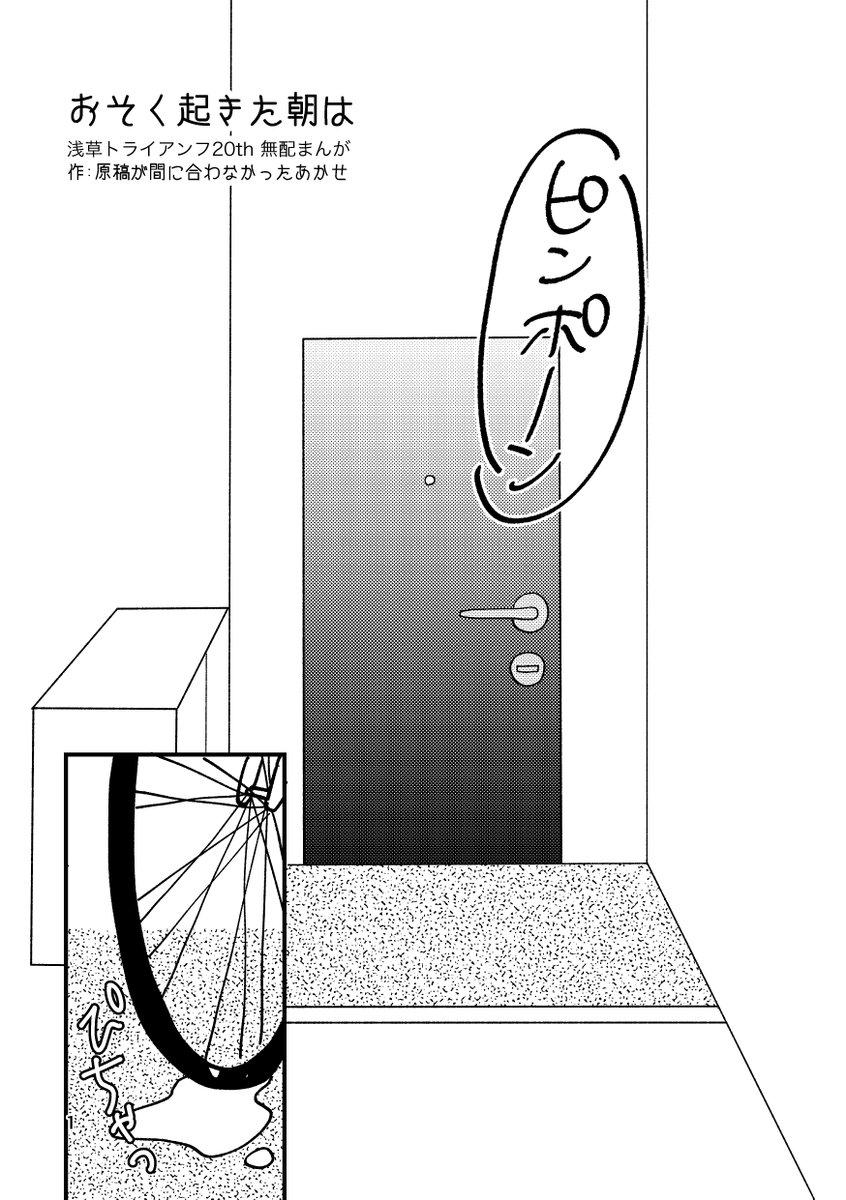 【浅トラ20無配】アンソロ設定漫画 | あかせ #pixiv 浅トラ20th無配アップしました〜改めて読むとなんだこれなんで酔った状態で読んでください お手に取ってくださったみなさまありがとうございました!