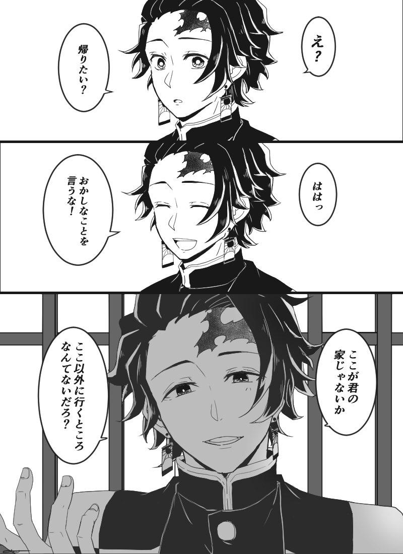 滅 小説 刃 夢 鬼 ヤンデレ の