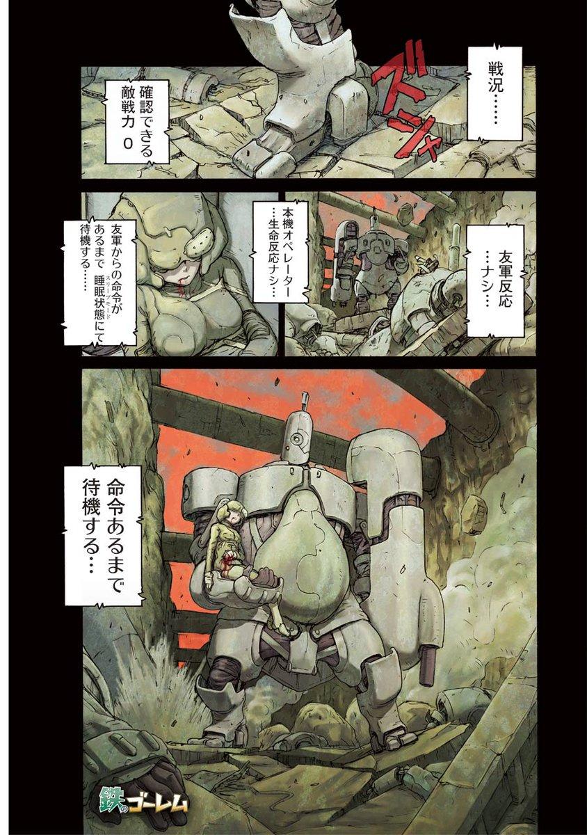 『ロボット vs オーク大軍団』①