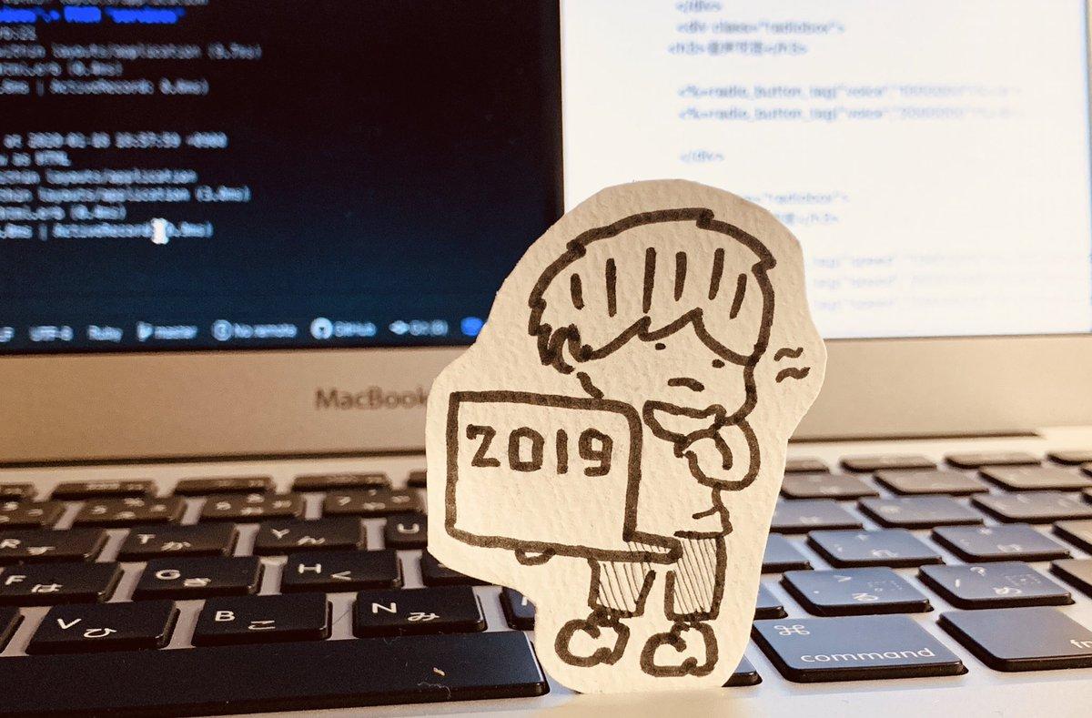 2020年アプリ開発も相当な変化がありそう!とりあえず2019年の動向を復習して今後に備えておくといいかも。バッチリ復習できる記事がこれ👌→ #プログラミング#プログラミング初心者 #アプリ開発 #駆け出しエンジニアとつながりたい