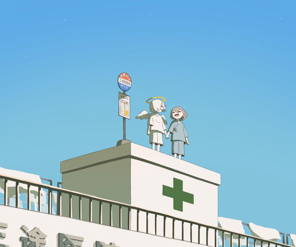 病院の屋上
