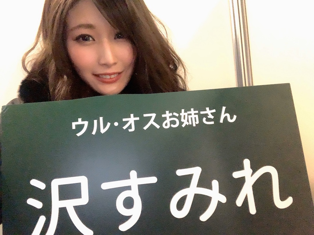 3代目UL・OS(ウル・オス) お姉さんになりました💓 ー アメブロを更新しました#沢すみれ#大塚製薬