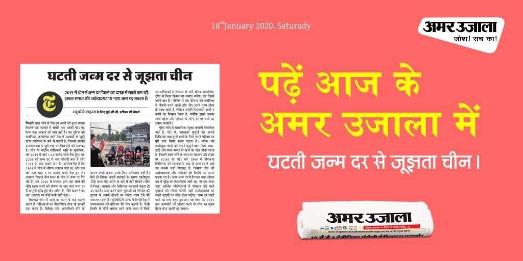 पढ़ें आज के अमर उजाला में: घटती जन्म दर से जूझता चीन।  #amarujala #hindinewspaper #newspaper #hindinews #news #joshsachka #india #china #population #populationcontrol #indiangovernment #developmentpic.twitter.com/WZttDl2ihT
