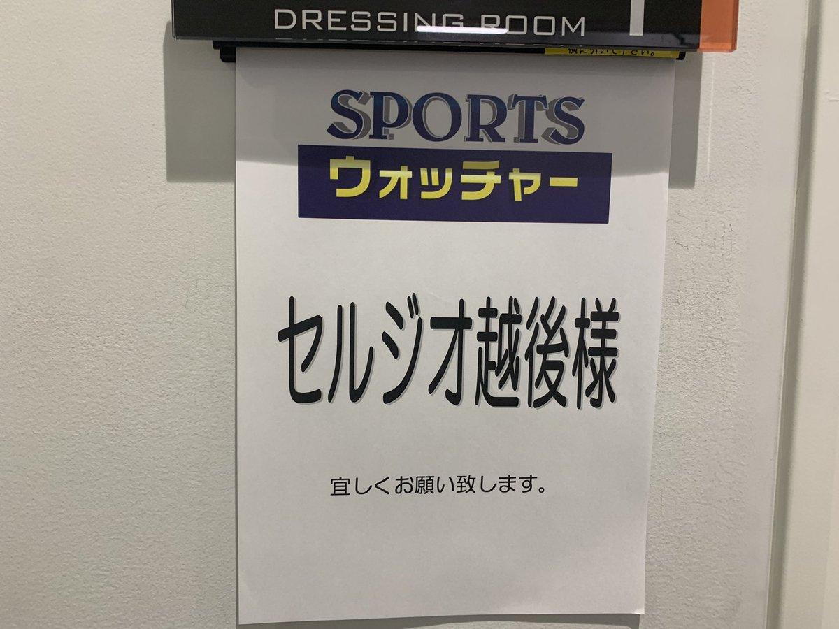 [STAFF]テレビ出演情報 @TVTOKYO_sports @tvtokyosports  23時から放送のテレビ東京『追跡LIVE! SPORTSウォッチャー』にセルジオ越後が生出演します。今夜はU-23アジア選手権グループリ… https://t.co/a0fYdamzKM