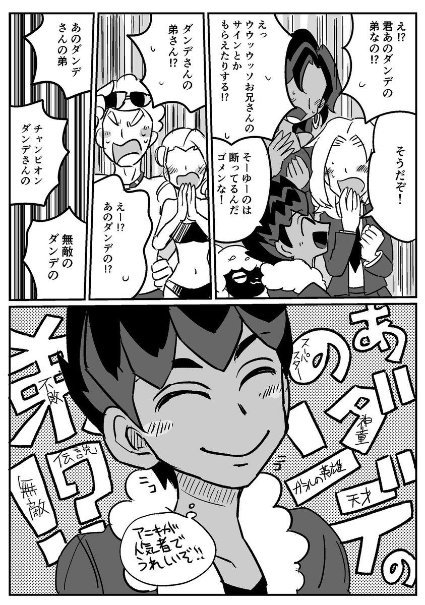 【剣盾】ホップのお兄さん