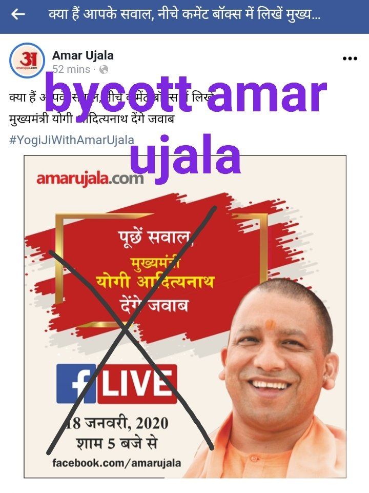 बिके हो बे तुम @AmarUjalaNews  न्यूज़ का सौदा करने वाले लोग हो। हिम्मत ही नहीं हुई @myogiadityanath  से सवाल पूछने की। #69000भर्ती  कितनी अहम है आपको क्या उनको समझाते। लंबित थी नहीं, प्रक्रिया लबित है। सुधार करिए, अगर बिके नहीं हो तो दिखाओ अपने अखबारों में #bycott_amarujala pic.twitter.com/rMsOUE6wQ1