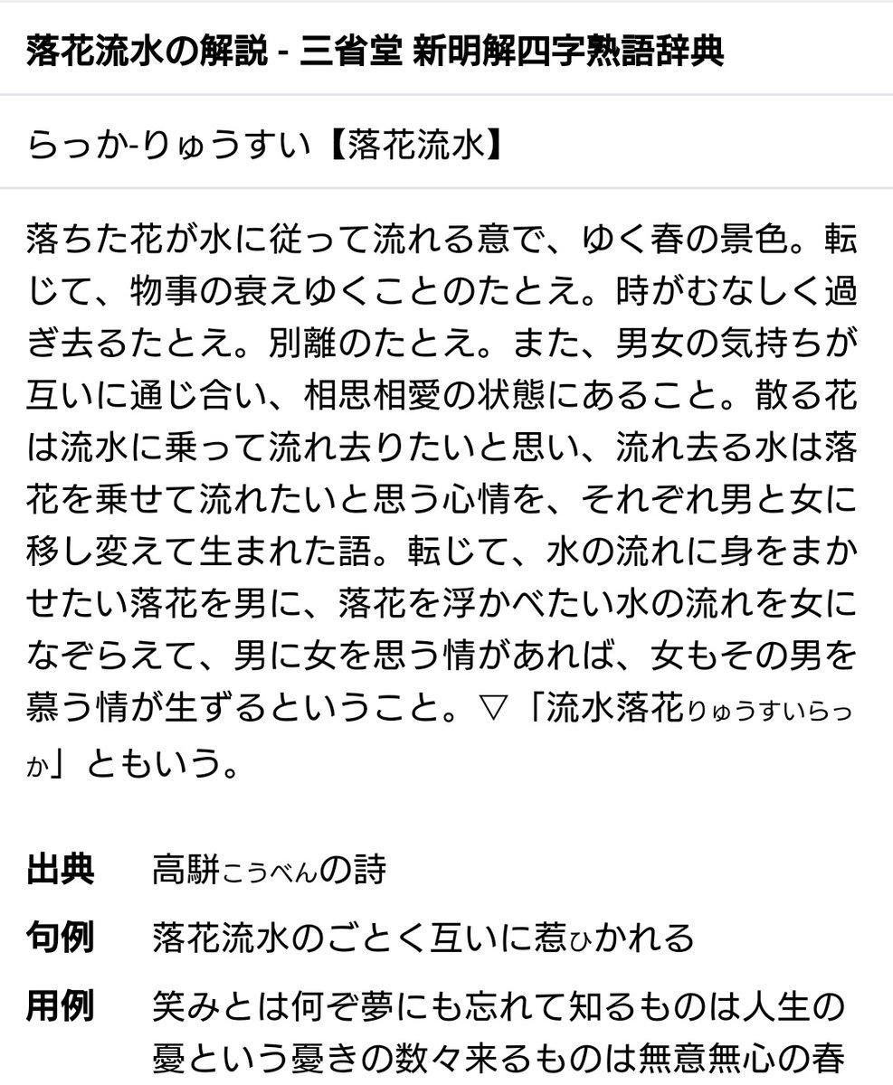 し、しらなかった………両想いの日本語美しすぎでは………