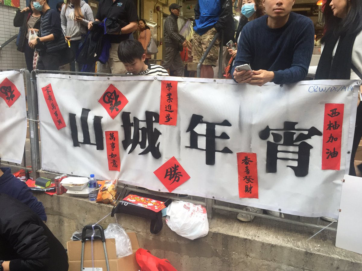 Despite several planned Lunar New Year street fairs did not get approval from the gov, the one organised by pro-democracy legislators at Centre St in Western District was bustling with happy people when I arrived. A welcome break from the usual #HongKongProtests stuff. <br>http://pic.twitter.com/MaVCDtvneQ