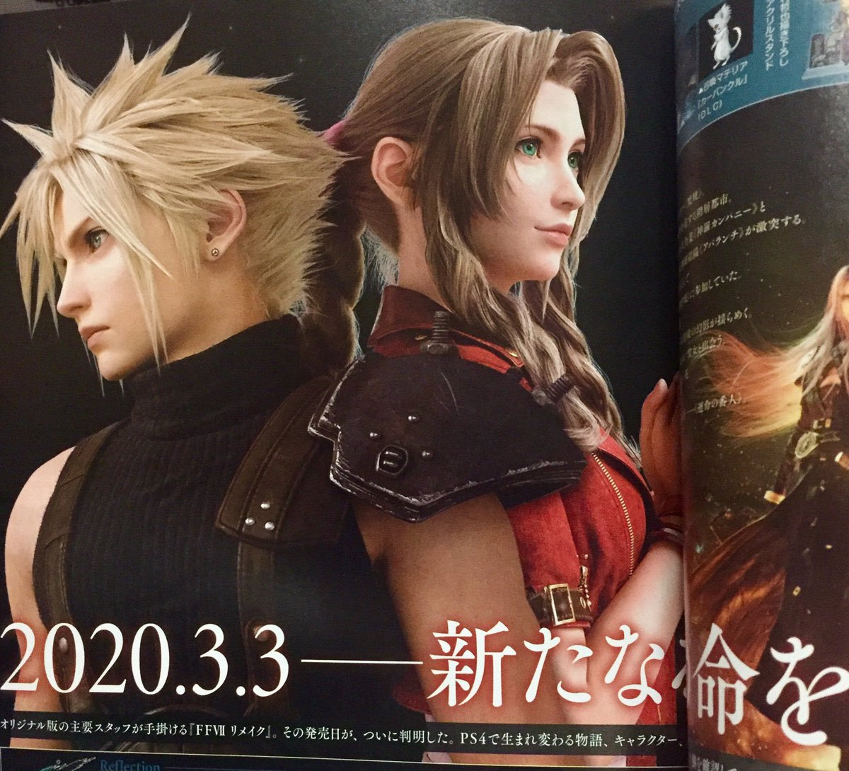 Cloud and Aerith renders positioned together in a Japanese article for #FF7R <br>http://pic.twitter.com/8nx3IN6Tex