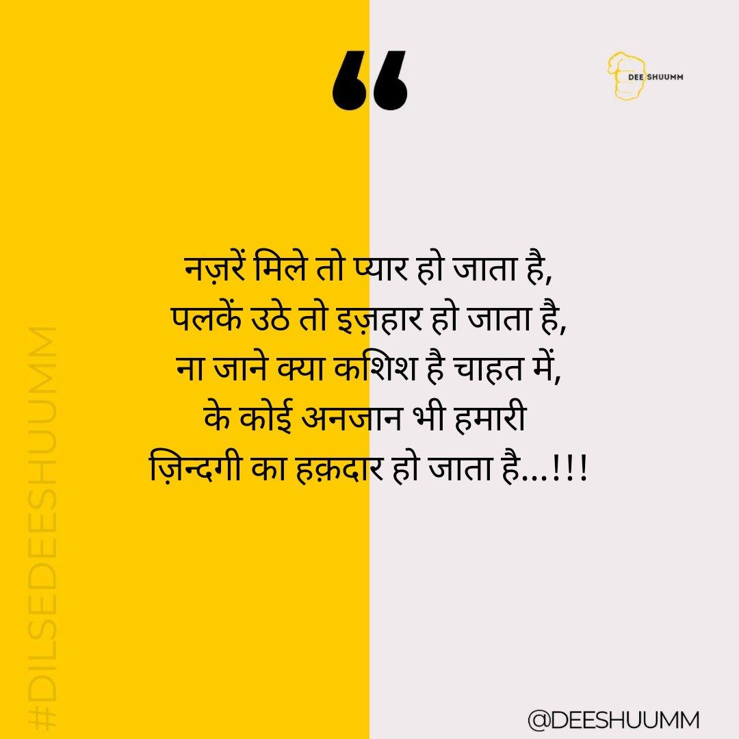 if you feel Connected RT Now! #shayari #love #poetry #urdu #urdupoetry #shayarilover #hindi #shayar #quotes #hindishayari #lovequotes #rekhta #follow #urdushayari #loveshayari #hindipoetry #ishq #poet #like  #shayri #poetrycommunity #instashayari #sad #poem #mohabbat #deeshuummpic.twitter.com/TbODFEz3AP