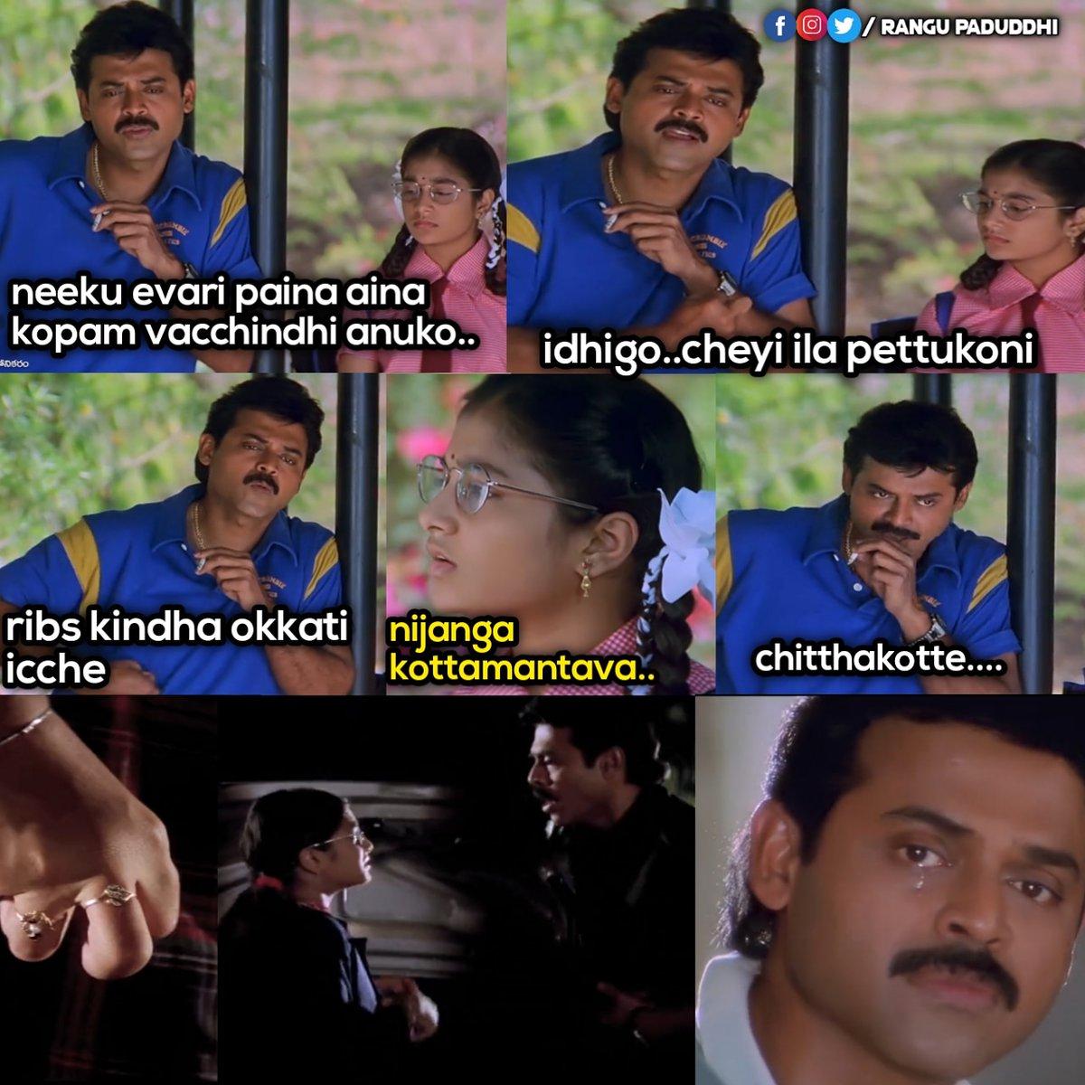 Venky: nenu Chala mosalu chesanu..ilantidhi eppudu cheyala For more fun Do follow - @rangu_paduddhi #rangupaduddhi #comedy #fun #memes #memesdaily #telugumemes #trolls #telugumeme #telugucomedy  #babunuvvubtechah #btechlife #btechjokes  #memes#memers #Venkateshdaggubatipic.twitter.com/WADFTtMtA8