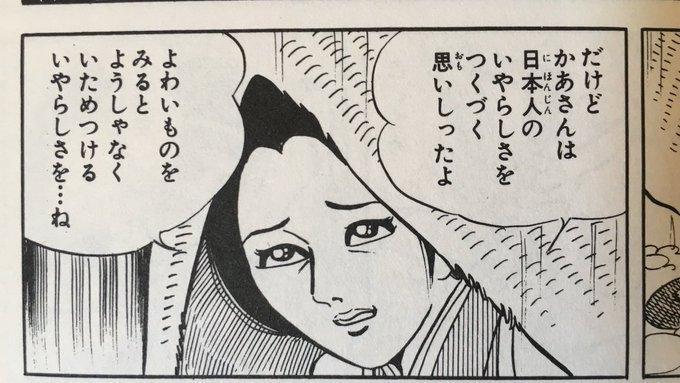 日本人の戦前と変わらない習性 by 漫画「はだしのゲン」