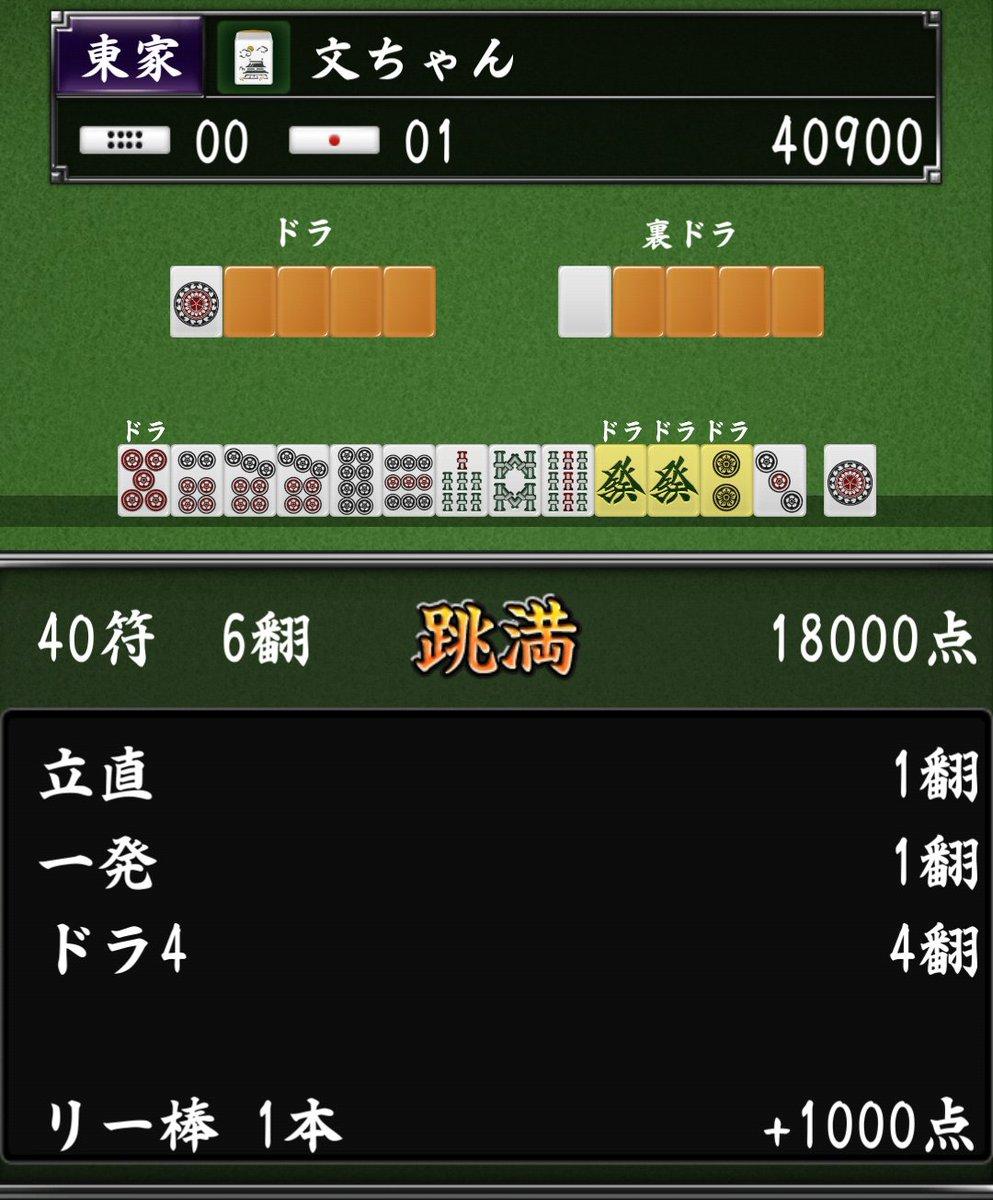 オンライン対局も楽しめる麻雀アプリ #闘龍【立直 一発 ドラ4 跳満 18000点】#麻雀 #mahjong