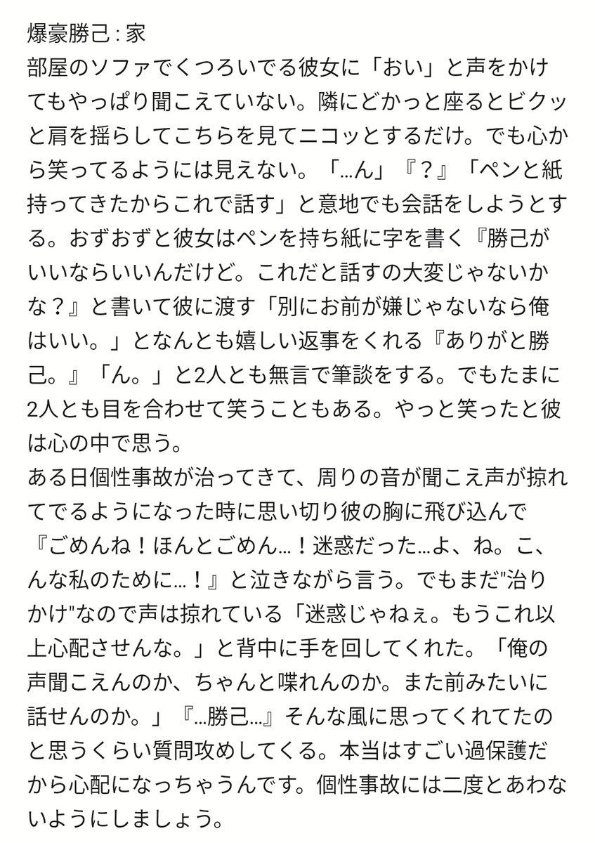 上 鳴 電気 夢 小説